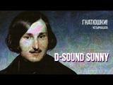 Гнатюшки #14! - D-Sound Sunny