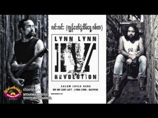 Lin Lin - Kyun Taw Nae Eain Shay Guitar (4th Revol(360P).mp4