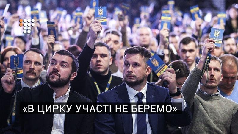 «В цирку участі не беремо» Як Білецький не пішов в президенти