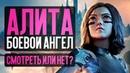 АЛИТА БОЕВОЙ АНГЕЛ стоит ли смотреть обзор фильма