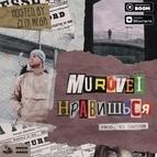Murovei альбом Нравишься