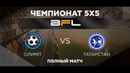 • Чемпионат BFL 5х5 • Олимп Татарстан • Полный матч