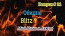 Обидно Blitz 11 Мой Клан и Ахмэд