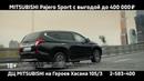В Форвард-Авто минус 400 тысяч рублей на Mitsubishi Pajero Sport