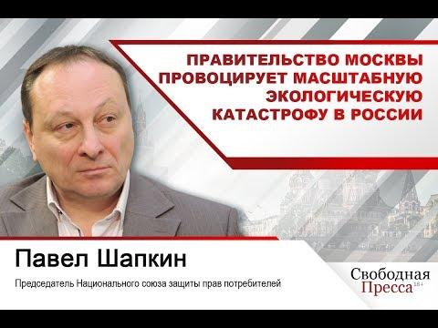 ПавелШапкин | Правительство Москвы провоцирует масштабную экологическую катастрофу в России