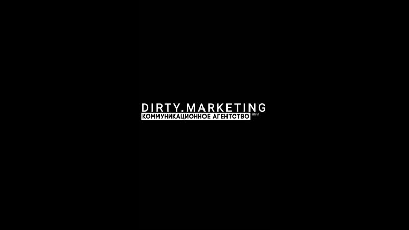 Коммуникационное агентство Dirty Marketing