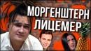 МОРГЕНШТЕРН - ЛИЦЕМЕР (feat. Харизматичный Демон)   Бруньковский