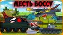 Месть большому боссу Мультики про танки swot-vod