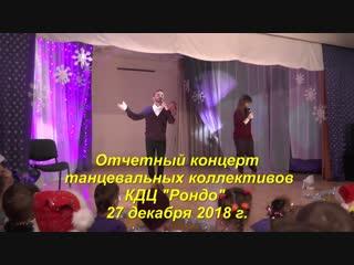 """Отчетный концерт танцевальных коллективов КДЦ """"Рондо"""""""