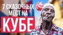 7 Сказочных мест на Кубе. Гавана, Варадеро, Кайо Коко, Кайя Санта Мария, Кайо Гильермо, Гуардалавака