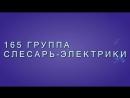 СЛЕСАРЬ-ЭЛЕКТРИКИ 165 ГРУППА