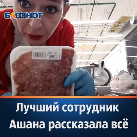 """Блокнот Новости on Instagram: """"блокнот_новости Сотрудница колбасного отдела в супермаркете Ашан решила показать, куда девает"""