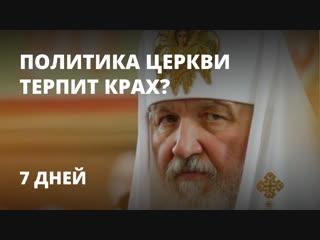 Политика церкви терпит крах? - 7 дней с Дмитрием Козенко