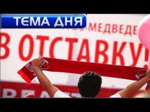 СРОЧНАЯ НОВОСТЬ После новогоднего похмелья Медведева попросят на выход