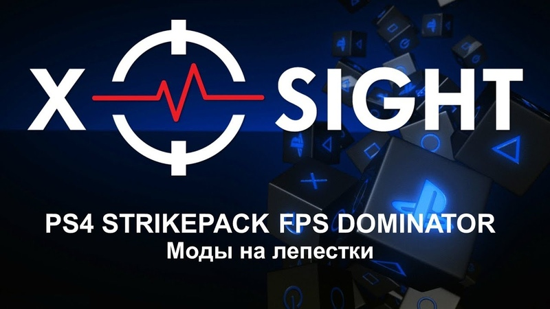 PS4 STRIKEPACK FPS DOMINATOR - 7 и 8 МОДЫ - Моды на лепестки