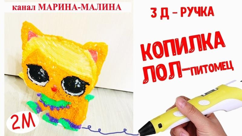 ЛОЛ - копилка ♥ Рисуем 3D Ручкой ♥ Питомец ♥ Котёнок ♥ DIY ♥ 3DPEN 🐞 Марина-малина