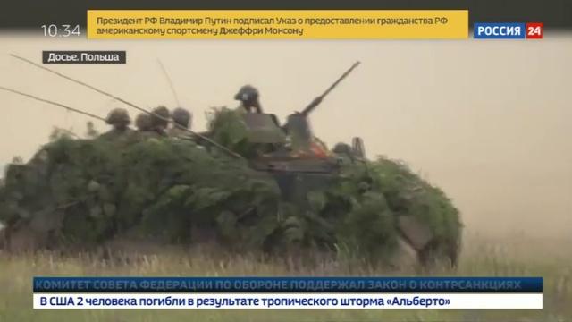 Новости на Россия 24 • Страны НАТО наращивают военное присутствие на границах России