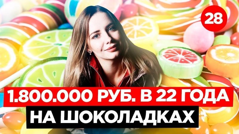 Деньги на сладостях. 1.800.000 рублей на шоколадках и Петр Осипов без разбора.