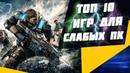 Топ 10 лучших игр для слабых пк