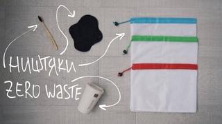 Ништяки для Zero Waste Vol.2, «Мой продуктивный Год» и Patreon   Рандомностей Влог