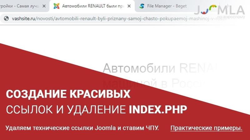 Создание красивых ссылок в Joomla 3. Удаляем index php