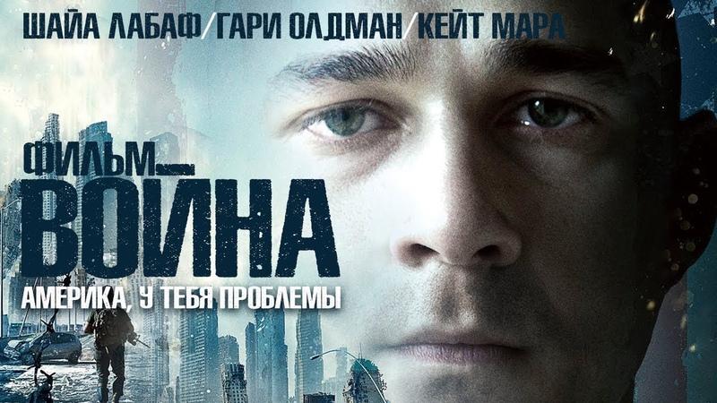 ВОЙНА (2016) триллер, драма, пятница, кинопоиск, фильмы ,выбор,кино, приколы, ржака, топ