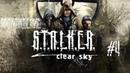 Прохождение S.T.A.L.K.E.R. Чистое Небо - 4 Долг и Подземелья Агропрома