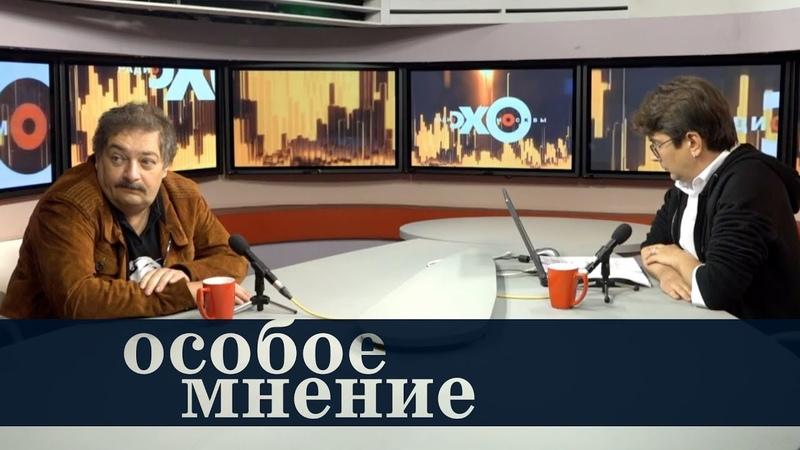 Дмитрий Быков Особое мнение 17 07 19