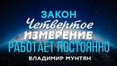 Учение нового мышления - Преобладающий настрой I Владимир Мунтян