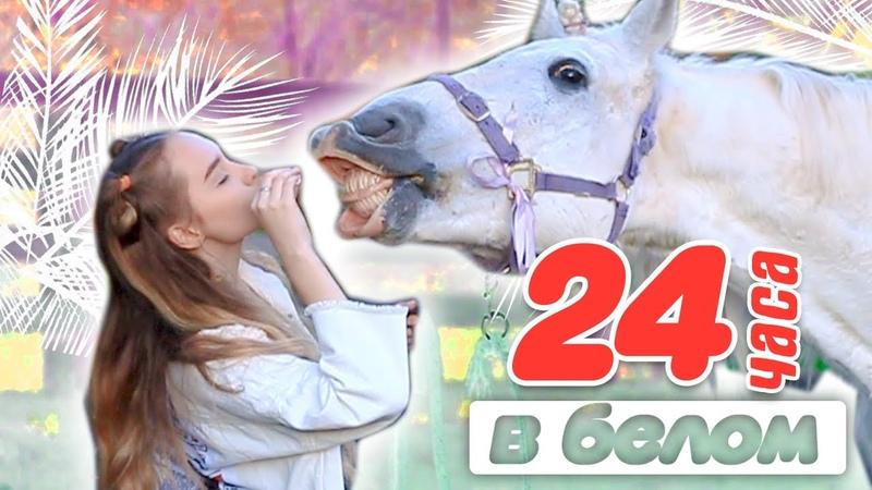 24 ЧАСА В ОДНОМ ЦВЕТЕ ! Только БЕЛЫЙ ! Marisha MT