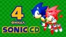 Sonic CD - Прохождение игры на русском - Metallic Madness [4] ФИНАЛ