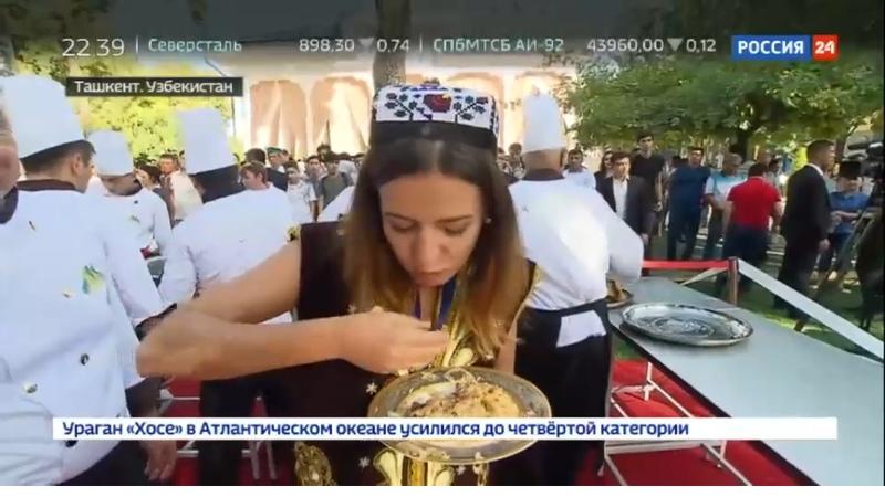 Новости на Россия 24 • Восемь тонн плова в одном казане: Ташкент установил мировой рекорд