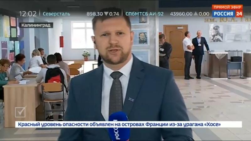 Новости на Россия 24 • В Калининграде наряду с голосованием проходит конкурс на лучшего избирателя