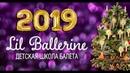 Поздравление сети Lil Ballerine c 2019 годом