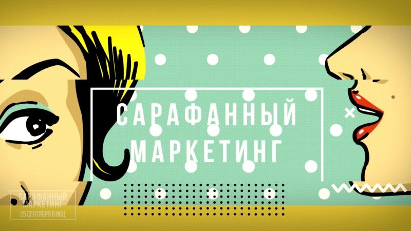 Сарафанный маркетинг: бесплатный семинар в ИКЦ