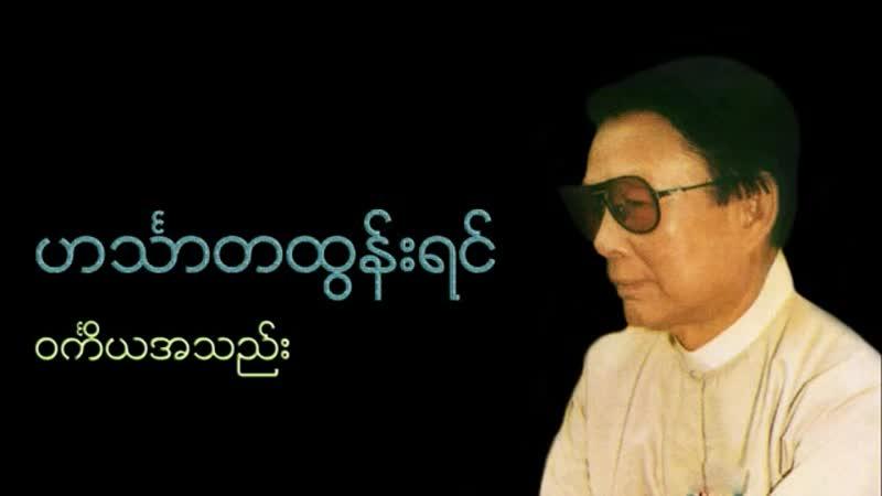 ဝကႋယအသည္း - ဟသၤာတထြန္းရင္ H Htun Yin @002 Winnkiya A Thay Album.mp4