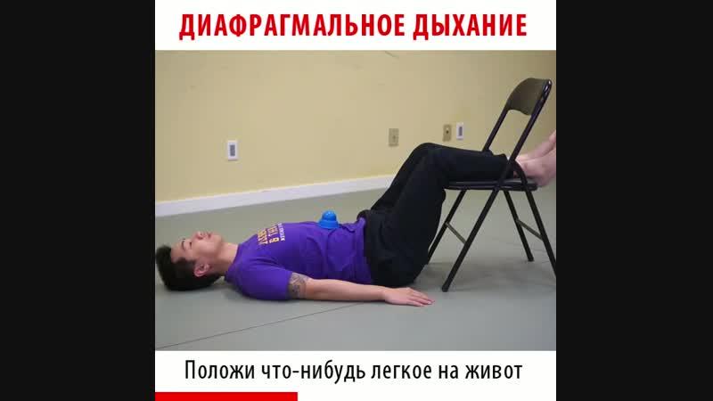 Упражнения при болях в пояснице Диафрагмальное дыхание