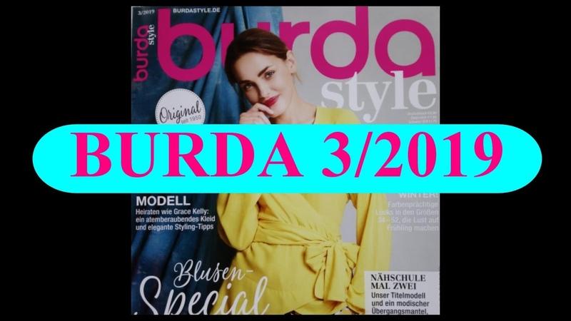 BURDA 3/2019 Germany