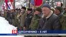 Бойцы народного ополчения Крыма празднуют пятую годовщину со дня формирования