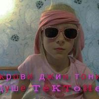 Анкета Katia Smirnova