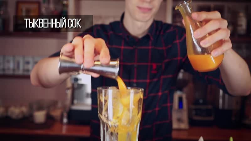 пиворамаlive тыквенный лимонад