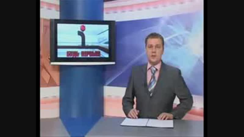 Итоги (Первое городское телевидение [г. Саяногорск], 5 декабря 2009) Ведущий программы - Михаил Валов [фрагмент]