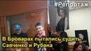Речь Надежды Савченко на суде. Митинг на очередном заседании
