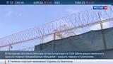 Новости на Россия 24 Американский сенатор выбросил в мусор план Обамы по Гуантанамо