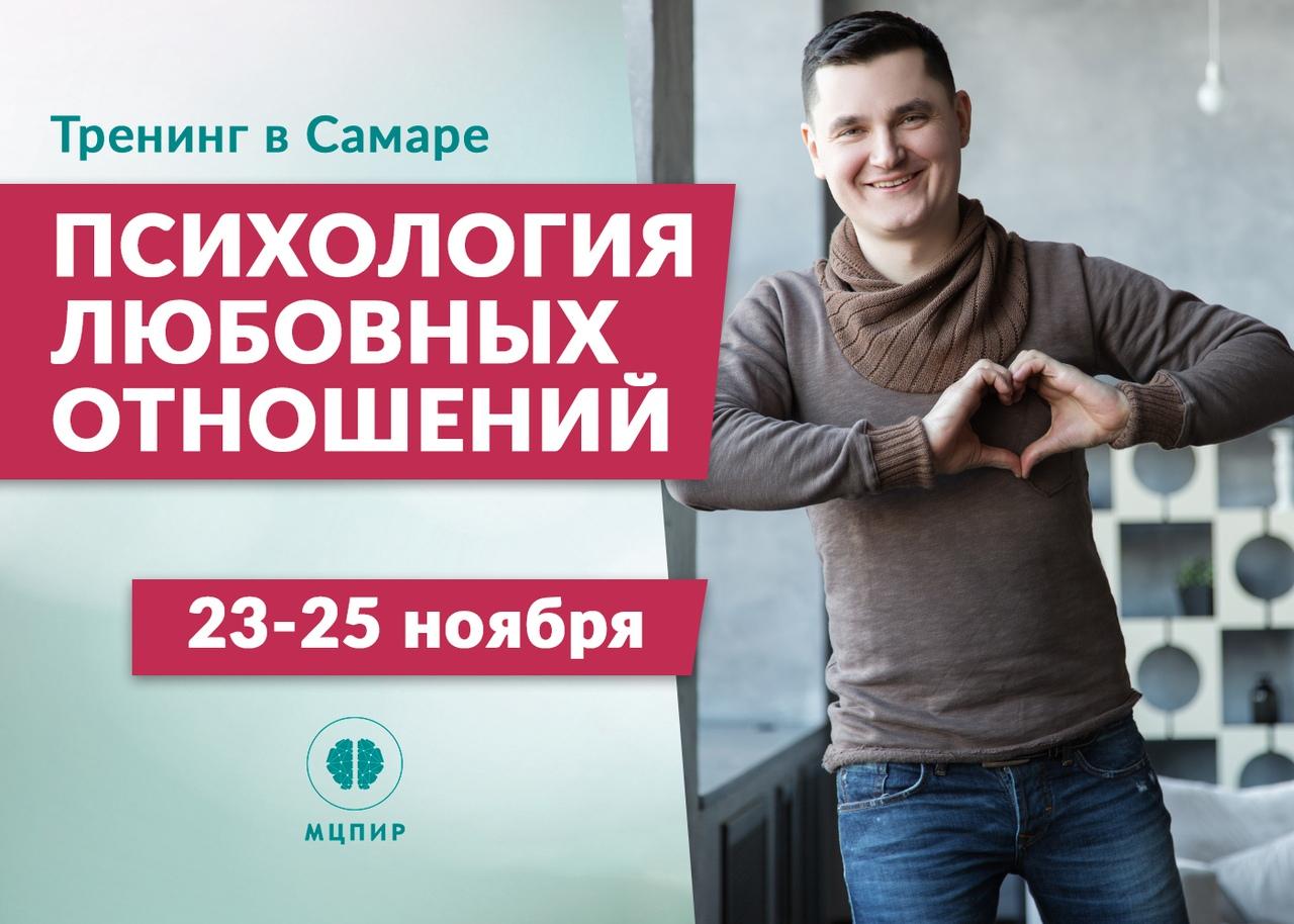 Афиша Самара Психология любовных отношений / 23-25 ноября