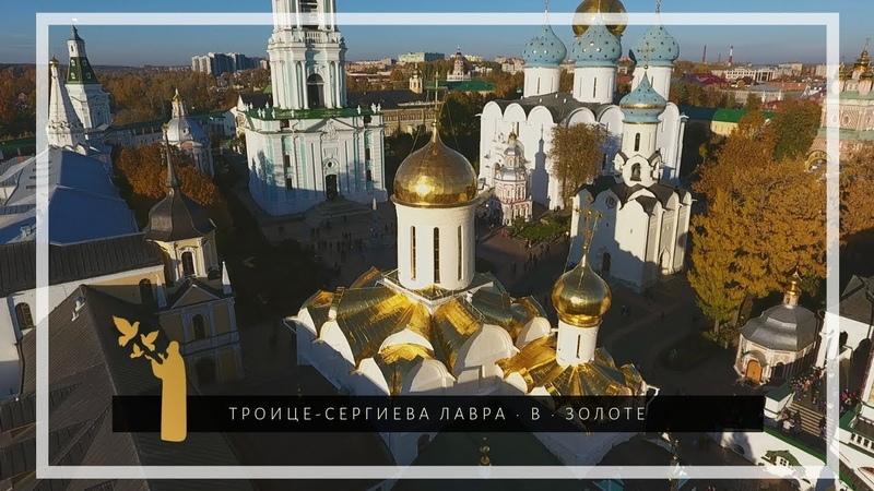Троице-Сергиева лавра в золоте / Golden autumn in The Trinity Lavra of St. Sergius