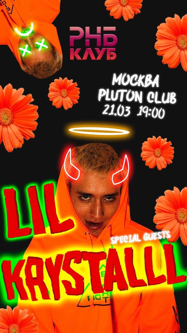 Афиша Москва 21.03 / lil krystalll / Москва PLUTON