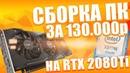 Реальная сборка с RTX2080Ti за 132.000 рублей ДЛЯ ИГР И РАЗВЛЕЧЕНИЙ (шок контент)