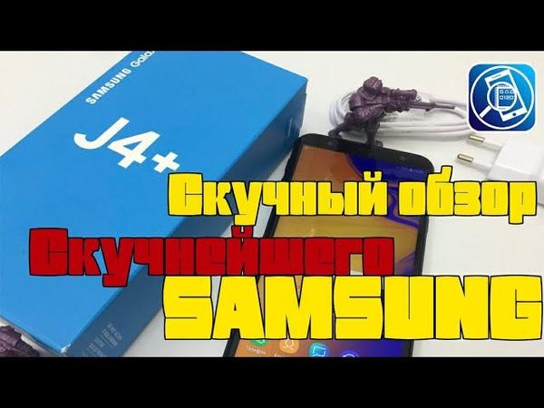 Распаковка скучного Galaxy J4 Plus📱 | GadgetOfftop