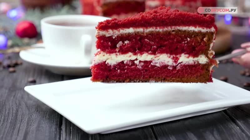 Как испечь торт «Красный бархат» - Рецепты от Со Вкусом